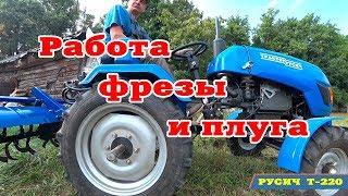 Минитрактор Русич Т-220 работа с фрезой и плугом