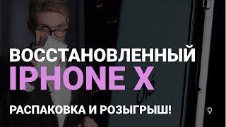 Восстановленный iPhone X! Распаковка и розыгрыш