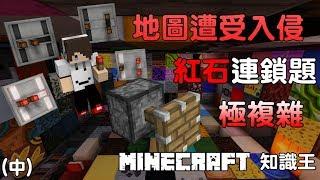 『Minecraft』小品解謎|Minecraft知識王(中):地#!%圖遭^&受入侵