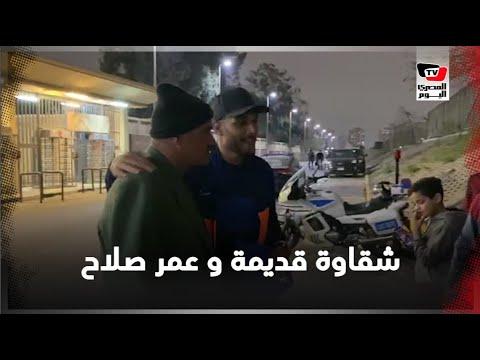 « شقاوة قديمة» يداعب عمر صلاح : «الخطيب بيقولي هش» عقب انتهاء مباراة الأهلي وسموحة