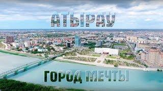 АТЫРАУ - ГОРОД МЕЧТЫ