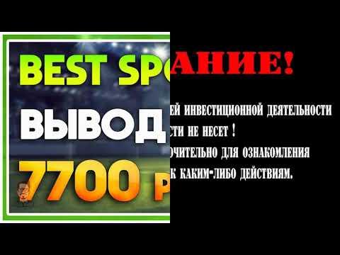 Best-sports.org - Платит! Вывожу 7700 руб ! Пассивный заработок в интернете на ставках на спорт!
