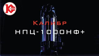 НПЦ-1000НФ+
