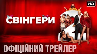 Оля Полякова — СВІНГЕРИ 2 [Офіційний трейлер]