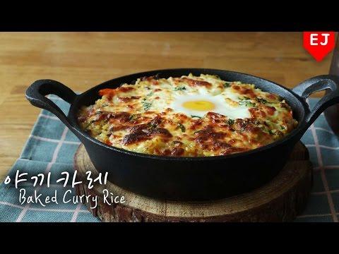 🍝간단한 한그릇! 야끼카레 만들기🧀How to make Baked Curry Rice (焼きカレー) 이제이레시피/EJ recipe