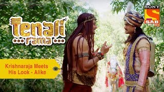 Your Favorite Character   Krishnaraja Meets His Look Alike   Tenali Rama