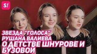 Рушана Валиева — о