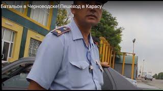 НОВОЕ! Батальон в Черноводске! Пешеход в Карасу.