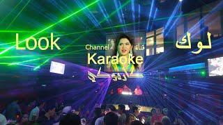 طمن قلبك - مايا نصري - كاريوكي - قناة لوك - اغاني عربية