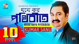 Kumar Sanu - Mone Koro Prithibite | Lyrics Video | Soundtek