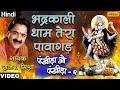 Bhadrakali-Dham Tera Pavagadha   Hindi Mata Devo Song   Rajesh Mishra video download