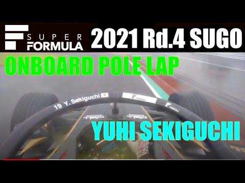 スーパーフォーミュラ第4戦(スポーツランドSUGO)予選ポールポジションのオンボード映像