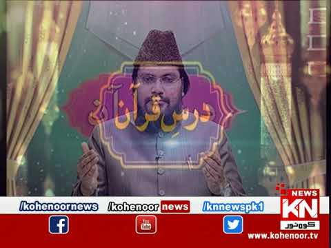Darse Quran 10 May 2020 | Kohenoor News Pakistan