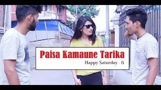 Paisa Kamaune Tarika | Happy Saturday | Episode 6 | Comedy Nepali Video | July 2018 | Colleges Nepal