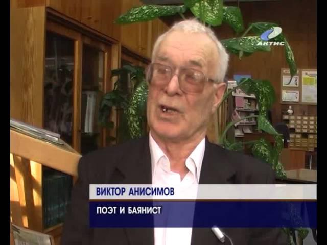 Баянист Виктор Анисимов провел творческий вечер