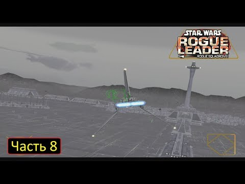Star Wars Rogue Squadron II: Rogue Leader - Imperial Academy