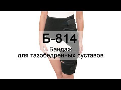 Инструкция Б-814 бандаж для тазобедренных суставов