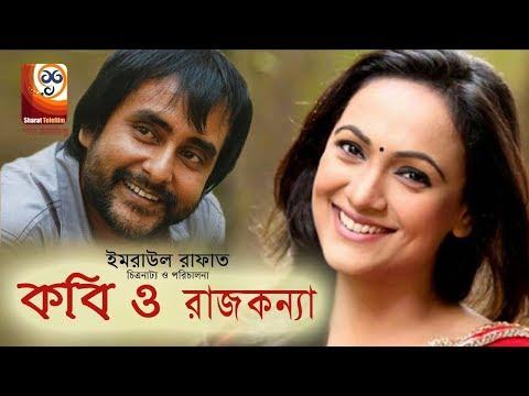 Download Kobi O Rajkonna ( কবি ও রাজকন্যা ) || Bangla Natok || Shamim Zaman || Bindo || Sharat Telefilm HD Mp4 3GP Video and MP3