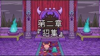 ポンコツクエスト〜魔王と派遣の魔物たち〜第二章「招集」
