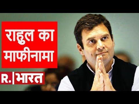 राहुल गाँधी ने 'चौकीदार चोर है' पर बिना शर्त के सुप्रीम कोर्ट में मांगी माफ़ी