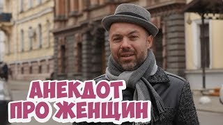 Самые смешные одесские анекдоты про женщин! (16.03.2018)