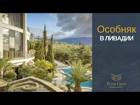 Продажа 3-этажный особняк в Ливадии