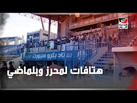 الجزائريون يشعلون تدريبات الفريق بهتافات خاصة لرياض محرز وجمال بلماضي