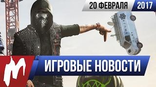 Игромания! Игровые новости, 20 февраля (Watch Dogs 3, Steam, Horizon: Zero Dawn, Resident Evil)
