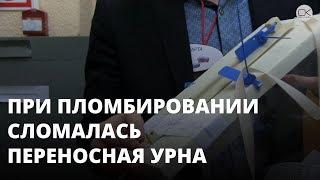 Выборы-2018. После надомного голосования сломалась урна
