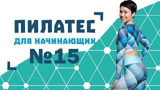 Пилатес для начинающих №15 от Натальи Папушой