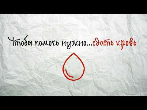 Чтобы помочь нужно ... сдать кровь