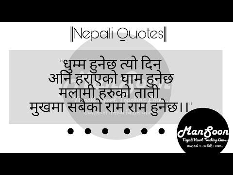 Nepali heart touching lines|| Pure Heart || नेपाली मन छुने लाइनहरु ६४||love quotes||Nepali Writer||