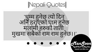 Nepali Heart Touching Lines Pure Heart न प ल मन