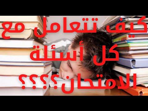 كيف تتعامل مع كل أسئلة الامتحان؟ | مستر/ محمد الشريف | English الصف الثالث الثانوى الترمين | طالب اون لاين