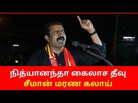 Seeman Funny Speech on Nithyananda Hindu Island Kailaasa | seeman latest speech latest