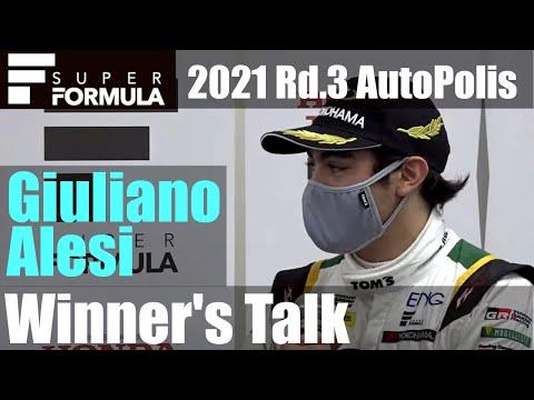 ジュリアーノ・アレジの優勝インタビュー スーパーフォーミュラ第3戦(オートポリス)