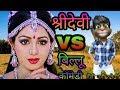 Download Video श्री देवी VS बिल्लू कॉमेडी | shri devi popular songs and talking tom comedy | #funnycall | billu