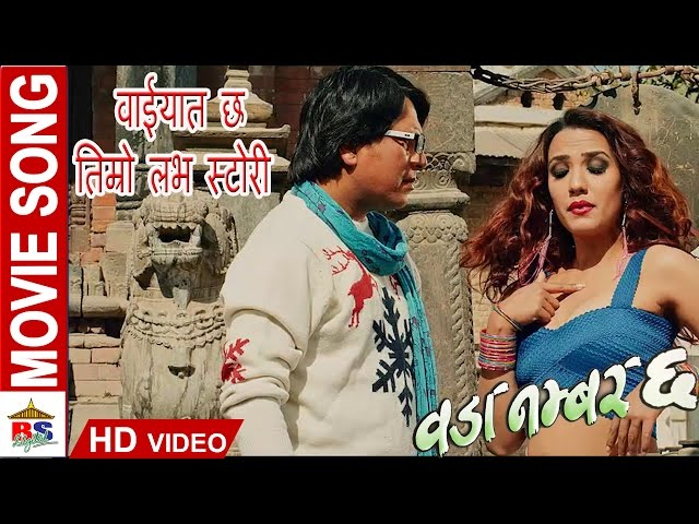Thumnail of  Waiyaat Love Story || Woda Number 6 || Nepali Movie Song