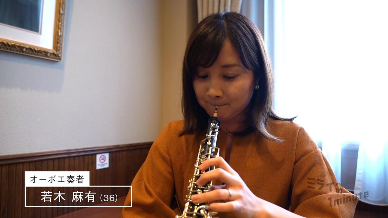 若木麻有 / オーボエ奏者