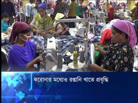 বিশ্বব্যাপী করোনা সংকটের মধ্যেও প্রবৃদ্ধি দেখছে রপ্তানি খাত | ETV News
