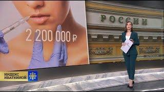 Центробанк тратит деньги налогоплательщиков на пухлые губы, сковороду за 1,8 млн и джакузи