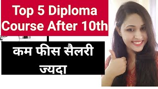 Best Diploma Courses After 10th||List of top 5 courses after 10th||