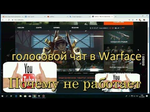 warface скачать Почему не работает голосовой чат в Warface