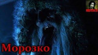 Истории на ночь - Морозко