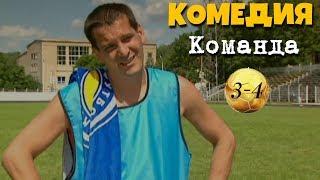 """НЕВЕРОЯТНАЯ КОМЕДИЯ! """"Команда"""" (3-4 серия) Русские комедии, фильмы HD"""