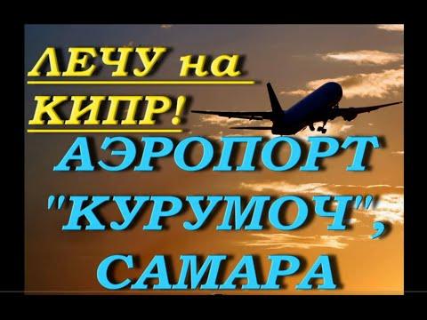 "ЛЕЧУ на КИПР!Самарский аэропорт ""КУРУМОЧ"",июль 2021."