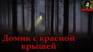 Истории на ночь - Домик с красной крышей