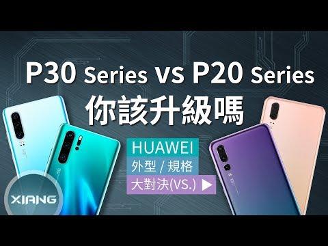 華為 P30/P30 Pro vs P20/P20 Pro - 你該升級嗎?