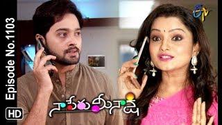 Naa Peru Meenakshi | 21st August 2018 | Full Episode No 1103 | ETV Telugu
