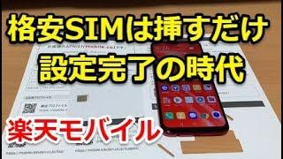 楽天モバイル/格安SIMは挿すだけで設定完了する時代/Huawei Nova Lite3